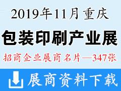 2019年11月重庆国际包装印刷产业博览会—展商名片资料下载