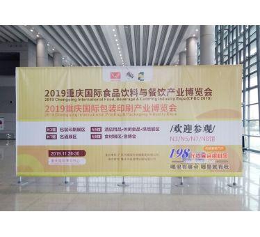 2019第二届中国国际食品饮料与餐饮产业展