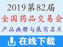 2019第82届全国药品交易会彩页画册与展商名片资料 药交会资料