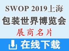 SWOP2019上海包装世界博览会包装展—展商名片下载