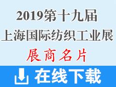 2019第十九届上海国际纺织工业展览会、上海纺机展—展商名片下载