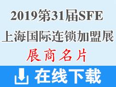 2019第31届SFE上海国际连锁加盟展览会—展商名片