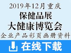 2019年12月重庆保健品、大健康产业保健博览会企业画册资料 药交会资料