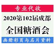 代收第102届成都全国糖酒会资料名片