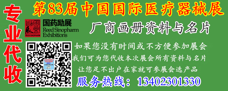 第83届中国国际医疗器械展