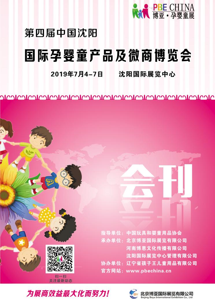 2019沈阳孕婴童产品及微商博览会展会会刊—展商名录资料