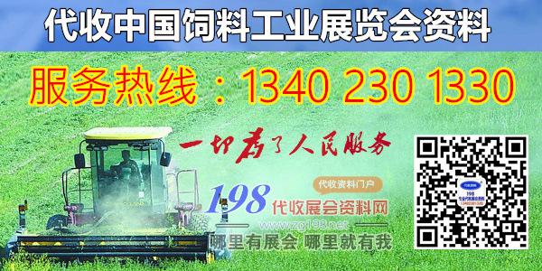 2020中国饲料工业展览会6月7日在重庆国际博览中心举办