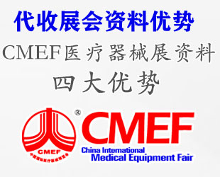 代收第83届CMEF医疗器械展资料的四大优势