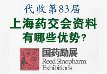 代收第83届上海药交会资料的四大优势