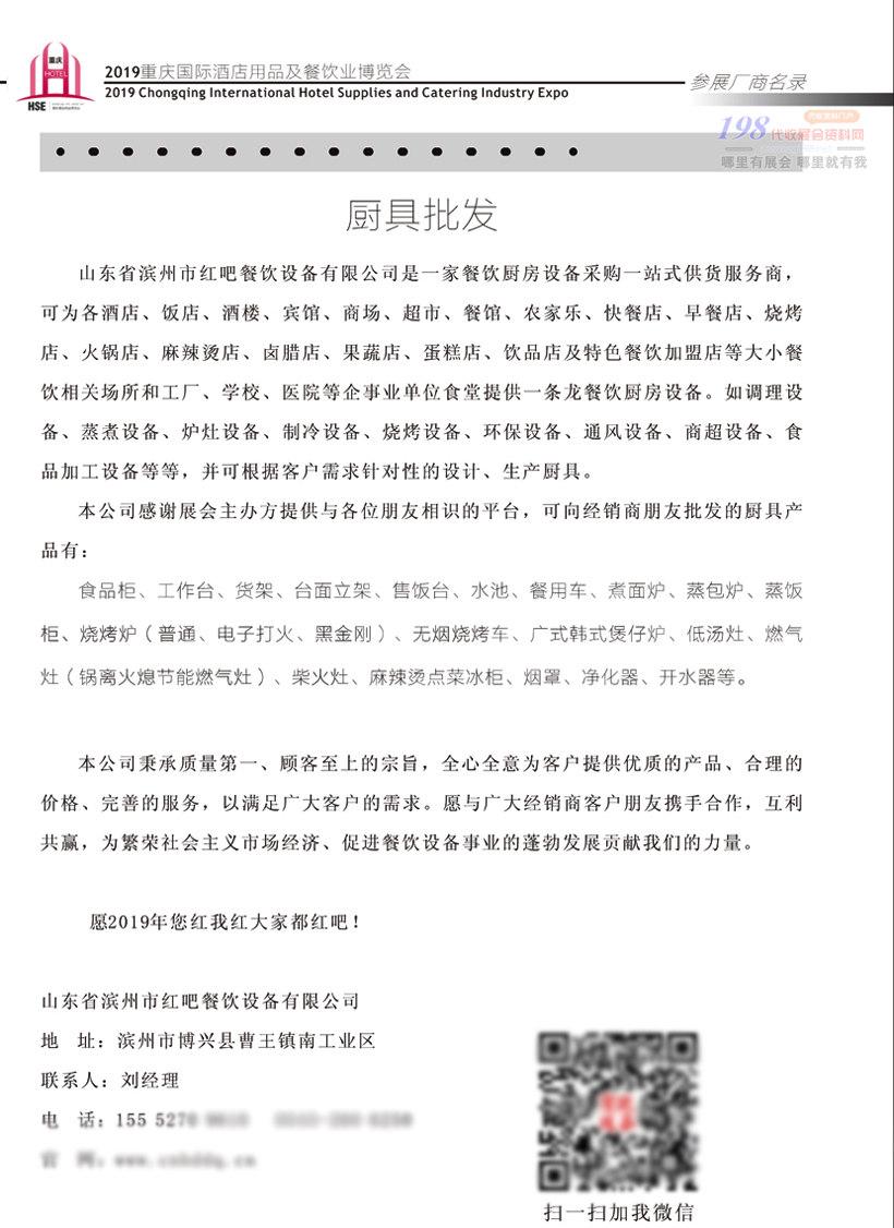 2019重庆国际酒店用品及餐饮业博览会展会会刊—展商名录资料