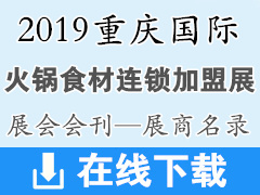 2019重庆国际火锅食材用品及连锁加盟展展会会刊—展商名录资料