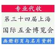 代收第三十四届中国上海国际五金展资料名片
