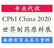 代收CPhI China世界制药原料展资料名片—代收制药原料展资料