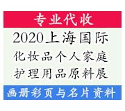 代收PCHI中国上海国际化妆品个人及家庭护理用品原料展资料名片