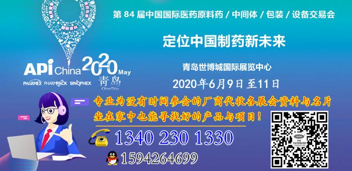 2020第84届APIChina国际医药原料药中间体辅料包装设备展