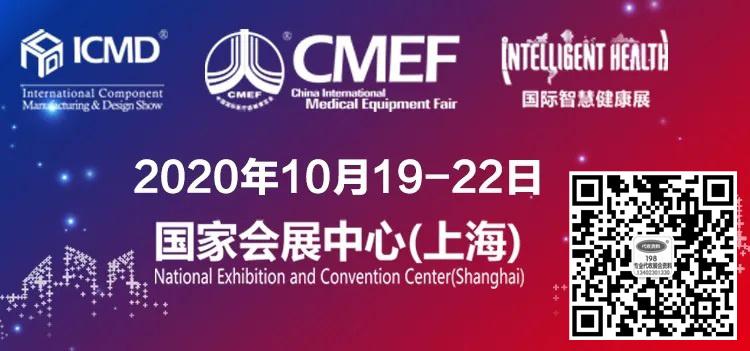 2020第83届CMEF中国国际医疗器械展专题报道