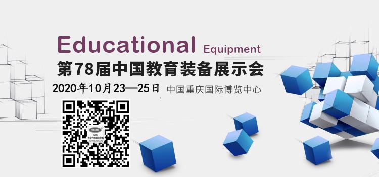 2020第78届中国教育装备展示会专题报道
