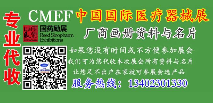 2021第84届CMEF中国国际医疗器械博览会|上海CMEF春季展