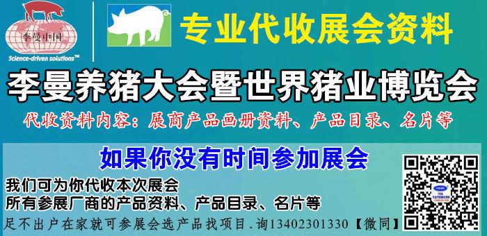 第十届李曼养猪大会暨世界猪业博览会新闻推介会将于4月18日在重庆召开