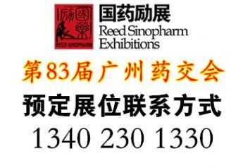 2020广州药交会-第83届全国药品交易会如何报名及展位预定联系电话