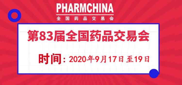 2020广州药交会 第83届全国药品交易会专题