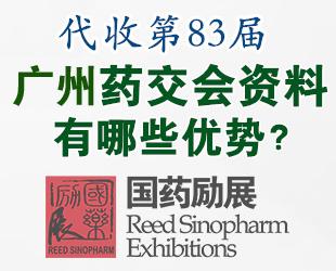 代收广州药交会资料 代收第83届广州全国药交会资料的四大优势
