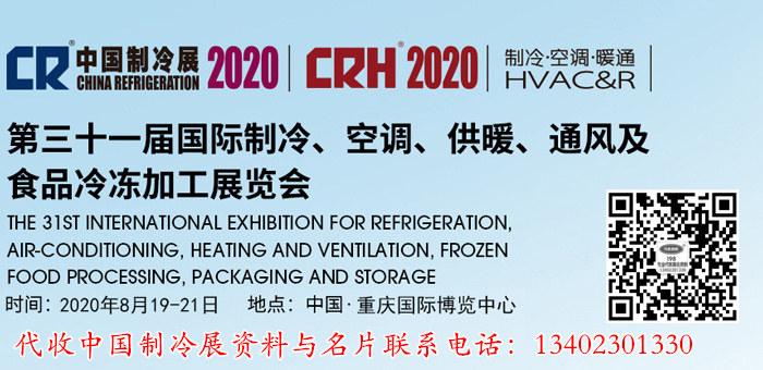 2020中国制冷展8月19日至21日在重庆国际博览中心举办
