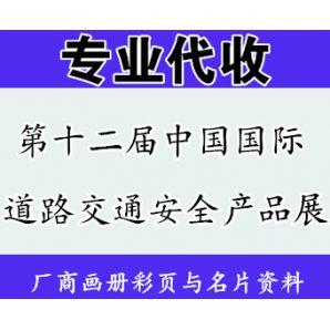 【代收展会资料】第十二届中国国际道路交通安全产品博览会