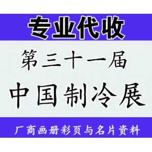 代收第三十一届中国制冷展资料与名片—代收制冷展资料