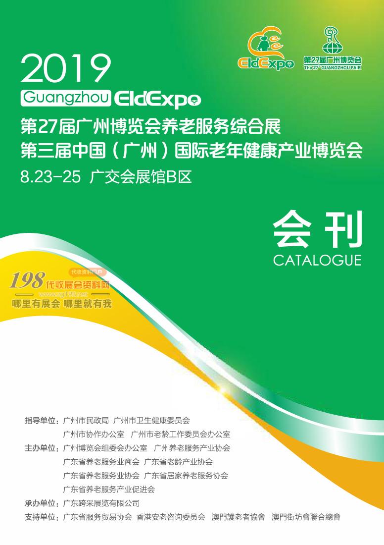 2019广州第27届中国国际养老产业博览会、老博会会刊
