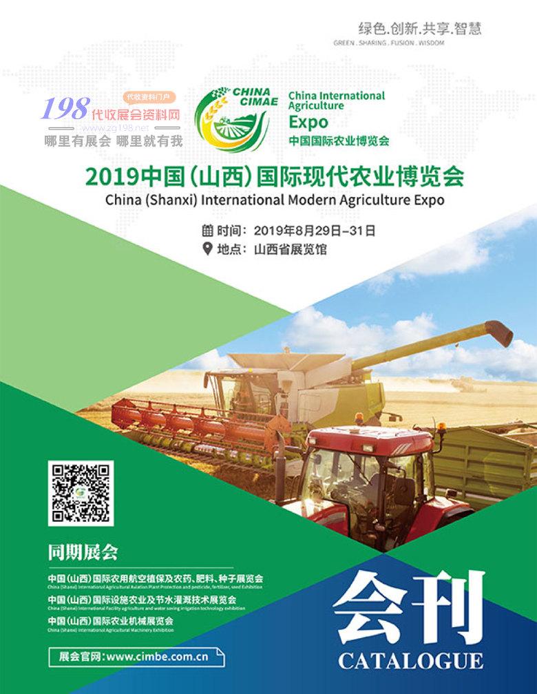 2019山西国际现代农博会会刊