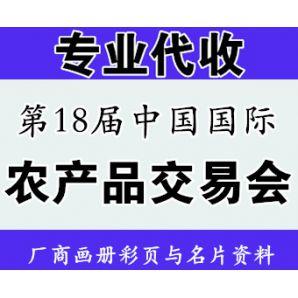 代收第18届中国国际农产品交易会资料 第18届农交会资料代收