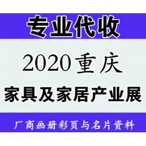 代收2020重庆国际家具及家居产业展资料与名片
