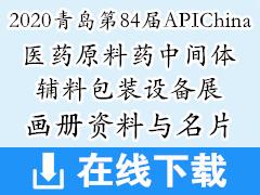2020青岛第84届APIChina国际医药原料药中间体辅料包装设备展画册资料与名片