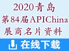 2020青岛第84届APIChina展商名片资料—共1400张