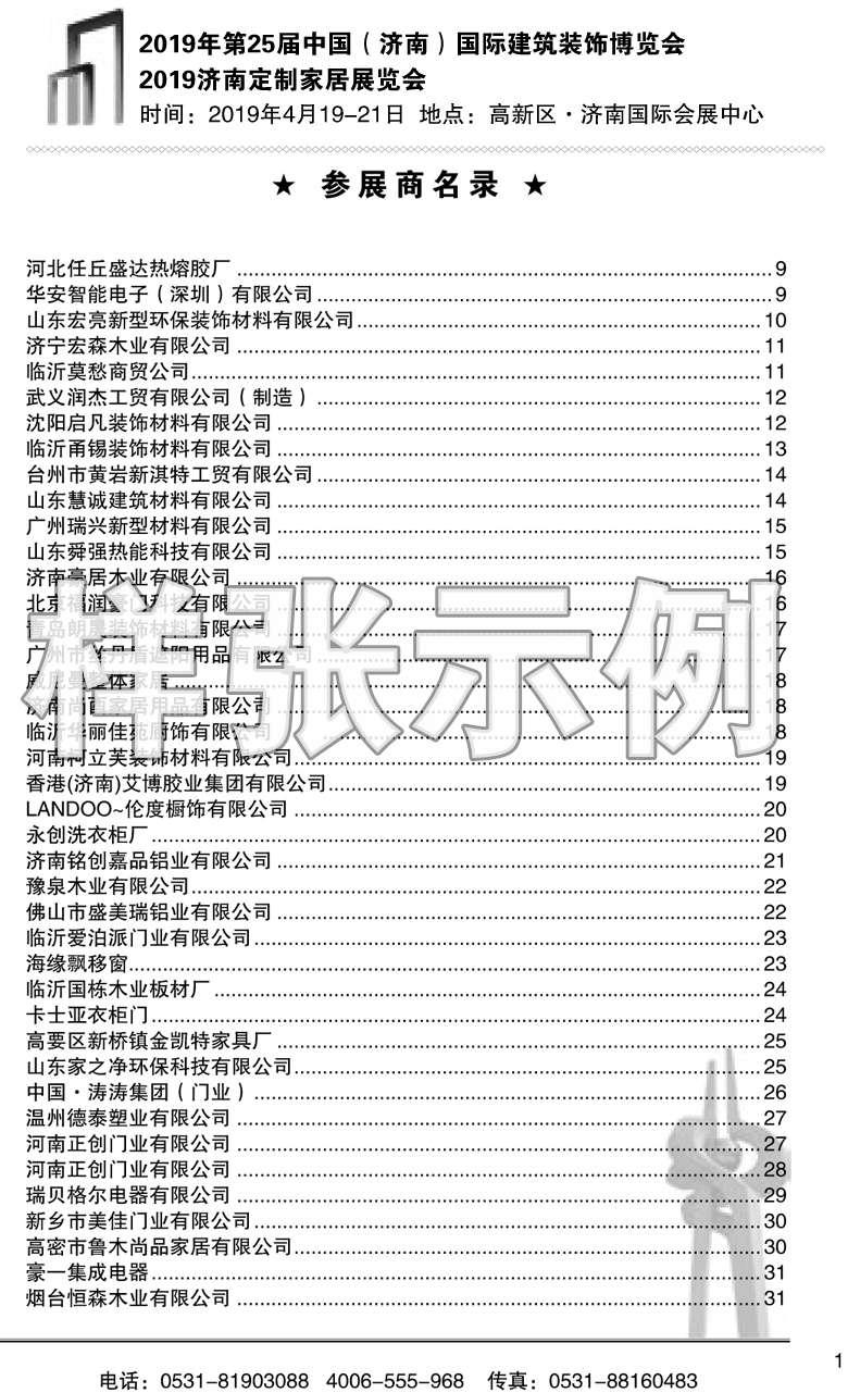 2019第25届济南国际建筑装饰博览会