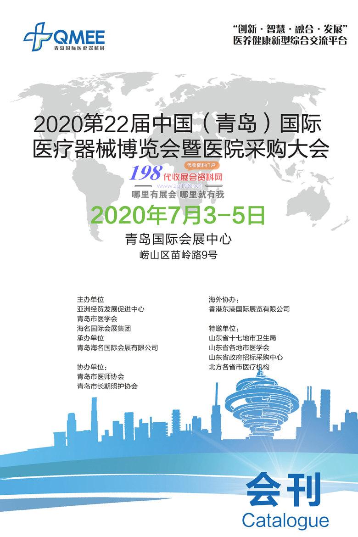2020第22届青岛国际医疗器械博览会—会刊_01