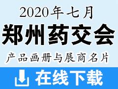 2020年7月郑州药交会产品画册资料与展商名片