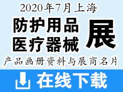 2020年7月上海国际医用防护用品、医疗器械展产品画册资料与展商名片