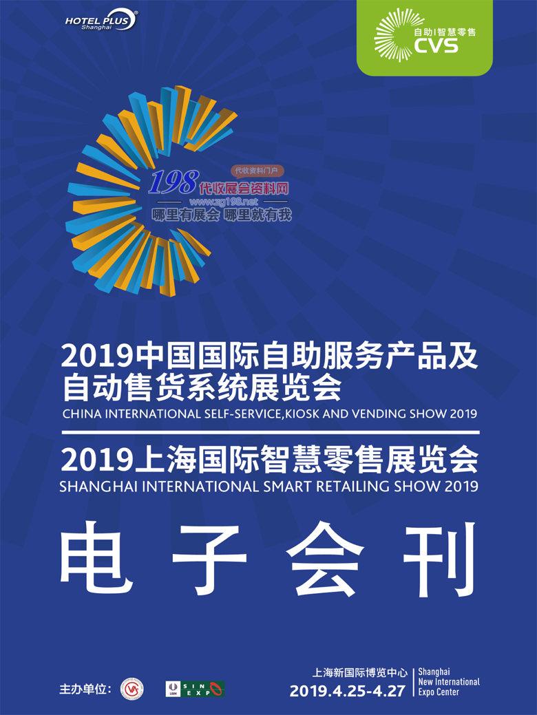 2019中国上海国际自助服务产品及自动售货系统展会刊