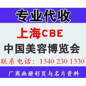 代收上海美博会CBE展会资料与名片—代收美博会资料