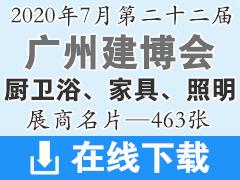 2020年7月广州建博会—厨卫浴、家具、照明等展商名片—463张、建筑装饰建材