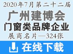 2020年7月广州建博会—门窗类企业展商名片—324张、建筑装饰建材