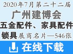 2020年7月广州建博会—五金配件、家具配件、智能锁具类企业展商名片资料—546张、建筑装饰建材