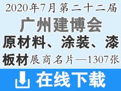 2020年7月广州建博会—原材料、涂装、漆、板材、木材、设备类企业展商名片资料—1307张、建筑装饰建材