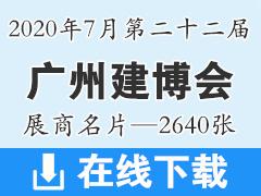 2020年7月广州建博会 第二十二届广州建博会展商名片资料—2640张、建筑装饰建材