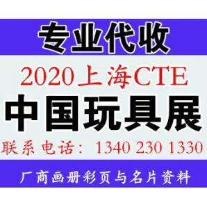 代收上海CTE中国玩具展资料—代收玩具展资料