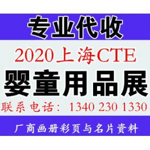 代收上海CKE中国国际婴童用品展资料—代收婴童用品展资料