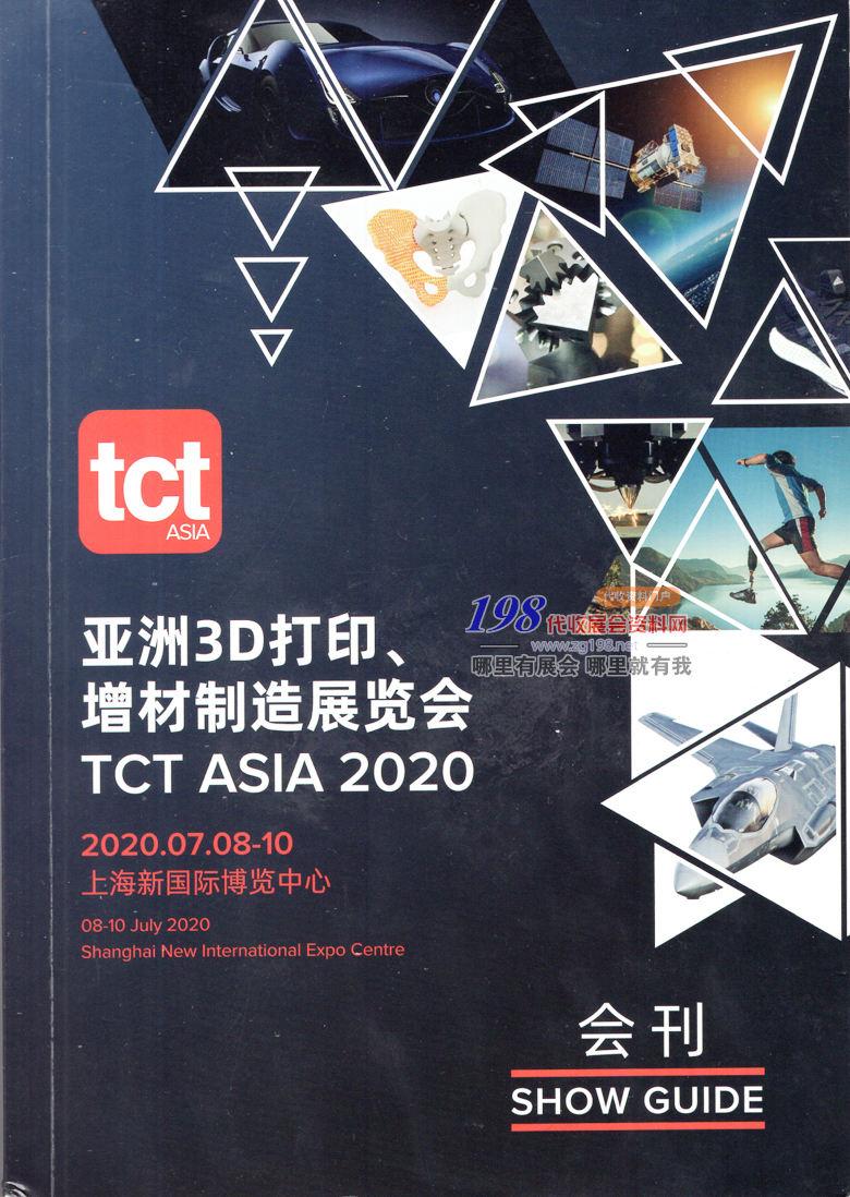 2020亚洲3D打印增材制造展览会展会会刊