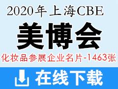 2020年上海美博会CBE 中国美容博览会化妆品企业展商名片资料